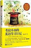 考拉小巫的英语学习日记:写给为梦想而奋斗的人 [平装] [Jan 01, 2012] 考拉小巫