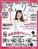 たまごクラブ 2019年4月号[雑誌]