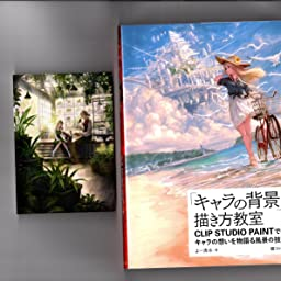 Amazon Co Jp キャラの背景 描き方教室 Clip Studio Paintで描く キャラの想いを物語る風景の技術 Ebook よー清水 Kindle Store