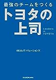 最強のチームをつくる トヨタの上司 (中経の文庫)