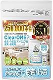 [HomeZootプロ仕様]【アンモニア臭や排泄物の臭いを徹底的に無臭化/安全性に優れてベットの上や衣類にも使える】プロが使う介護臭・アンモニア臭用消臭除菌キット『ClearONE.PRO』