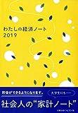 わたしの経済ノート 2019年版 婦人之友社