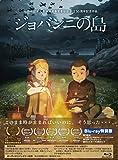 ジョバンニの島 Blu-ray特別版