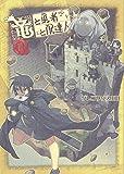 竜と勇者と配達人 3 (ヤングジャンプコミックス)