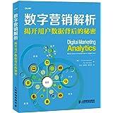 数字营销解析:揭开用户数据背后的秘密