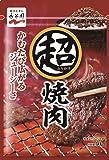 永谷園 超ふりかけ 焼肉 40g×5個
