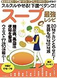 スープ最強レシピ (長生き野菜スープ、腹ペタスープ、干しシイタケスープが効く! スルスルやせる! 下腹ペタンコ!)