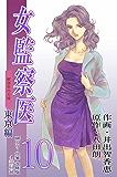 女監察医(10)<改修版>