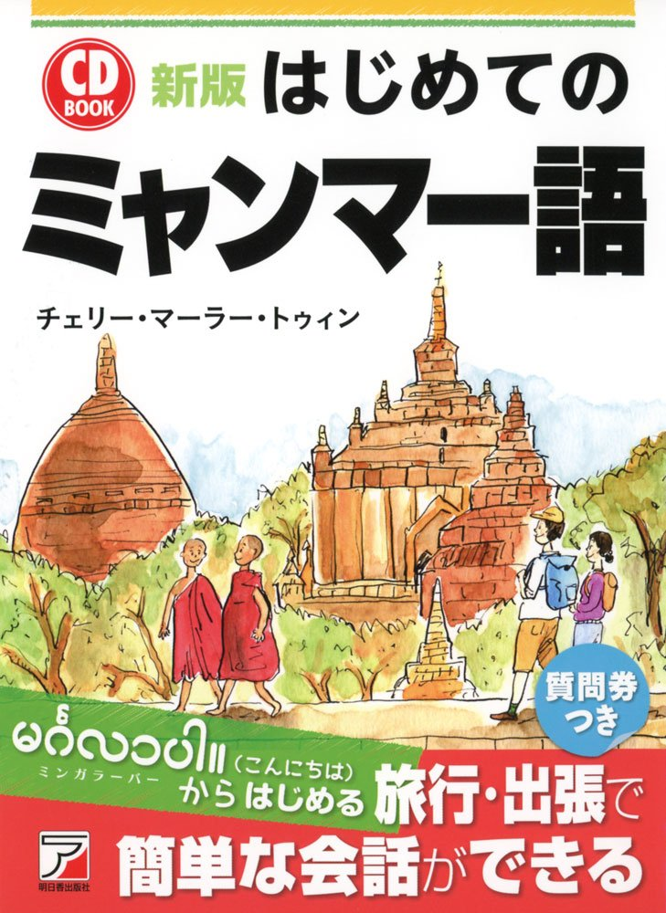 Download Hajimete no myanmāgo PDF