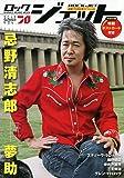 ROCK JET (ロックジェット) VOL.70 (シンコー・ミュージックMOOK)