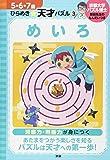 めいろ (5・6・7歳 ひらめき☆天才パズル)