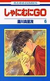 しゃにむにGO 6 (花とゆめコミックス)