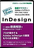 本で読むより10倍早い 動画でマスター Adobe InDesign CS5.5 ~動画による解説で誰でも分かる使い方講座~ [DVD]