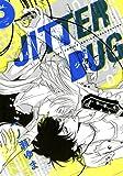 JITTER BUG (バーズコミックス ルチルコレクション)