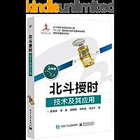 北斗授时技术及其应用(应用篇) (北斗系统与应用出版工程)