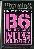 VitaminX B6緊急ミーティング & ライブ!? [D3P WEB SHOP限定版]