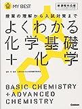 よくわかる化学基礎+化学―授業の理解から入試対策まで (MY BEST)