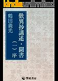 歎異抄講述・聞書(一): 序 (響流選書)