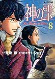 神の雫(8) (モーニングコミックス)