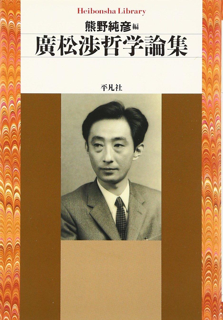 廣松渉哲学論集 (平凡社ライブラ...