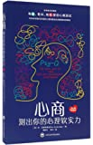 Psy-Q : You know your IQ - now test your psychological intelligence (Chinese Edition)