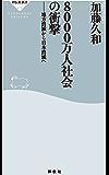 8000万人社会の衝撃 地方消滅から日本消滅へ (祥伝社新書)