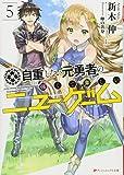 自重しない元勇者の強くて楽しいニューゲーム5 (ダッシュエックス文庫)