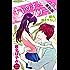 Love Jossie キャッチ・ミー、プリーズ!【期間限定無料版】 story01