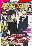 電撃文庫MAGAZINE (マガジン) Vol.48 2016年 03月号 [雑誌]