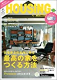 HOUSING (ハウジング)by suumo(バイ スーモ) 2019年6月号