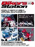Bikers Station (バイカーズステーション) 2019年4月号 [雑誌]
