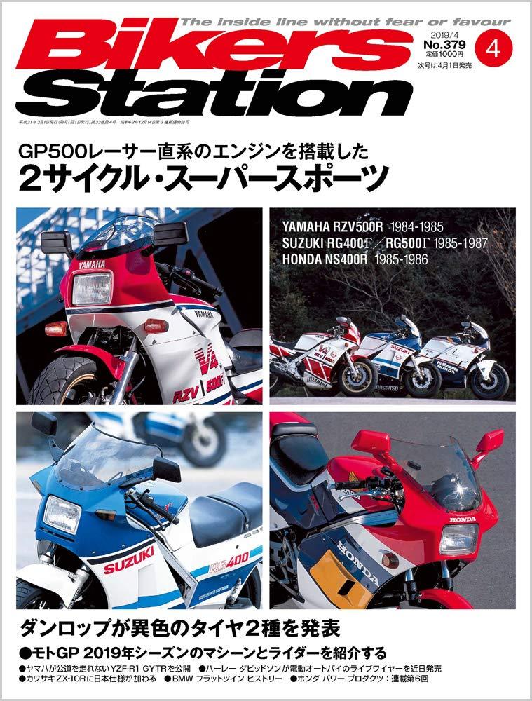 Bikers Station バイカーズステーション 2019年4月号 雑誌 遊風社