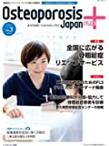 Osteoporosis Japan PLUS vol.4 no.3