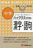 中学 漢字・語句 ハイクラステスト: むりなく高い学力がつく