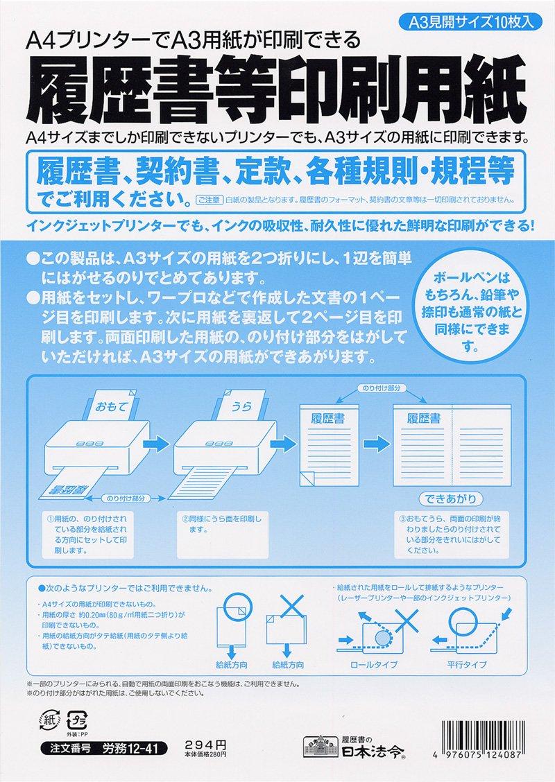 日本法令 履歴書等印刷用紙