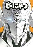 どーにゃつ(4) (ヤングガンガンコミックス)