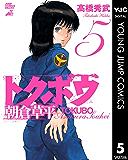 トクボウ朝倉草平 5 (ヤングジャンプコミックスDIGITAL)