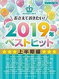 ピアノソロ 中級 おさえておきたい! 2019年ベストヒット ~上半期編~