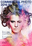 COMMERCIAL PHOTO (コマーシャル・フォト) 2014年 11月号