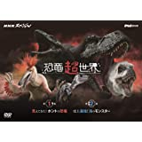 NHKスペシャル 恐竜超世界 BOX [DVD]