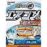 カーメイト 車用 除菌消臭剤 いますぐエアコン消臭 銀 スプレー型 エアコン取付 無香 170ml D27