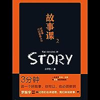 """故事课2:好故事可以收服人心(""""罗辑思维""""罗振宇作序盛赞:""""让他们去讲道理,我们来说故事。"""")"""