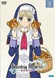 シャイニング・ハーツ~幸せのパン~ Volume.3 [DVD]