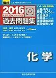 大学入試センター試験過去問題集化学 2016 (大学入試完全対策シリーズ)