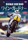BIKE HERO ワイン・ガードナー [DVD]