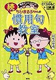 ちびまる子ちゃんの続慣用句教室 (ちびまる子ちゃん/満点ゲットシリーズ)
