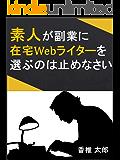 素人が副業に在宅Webライターを選ぶのは止めなさい