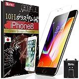 【 iPhone8 ガラスフィルム ~ (日本製) 】 iPhone8 フィルム [ 約3倍の強度 ] [ 最高硬度10H ] [ 6.5時間コーティング ] OVER's ガラスザムライ (らくらくクリップ付き)