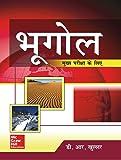Bhugol Civil Seva Mukhya Pareeksha Ke Liye