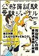 公務員試験 受験ジャーナル Vol.5 29年度試験対応